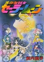 Bishoujo Senshi Sailor Moon - Band 11 Sonderausgabe