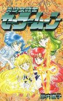 Bishoujo Senshi Sailor Moon - Band 13