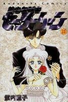 Bishoujo Senshi Sailor Moon - Band 15