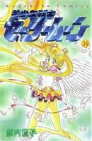 Bishoujo Senshi Sailor Moon - Band 16