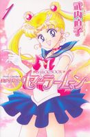 Bishoujo Senshi Sailor Moon - TPB 01