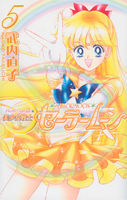 Bishoujo Senshi Sailor Moon - TPB 05